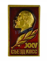 "Значок ""XXV съезд КПСС"" №1 - vintajj_we2566_wm.jpg"